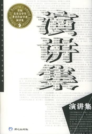 首届北京文学节著名作家学者演讲集