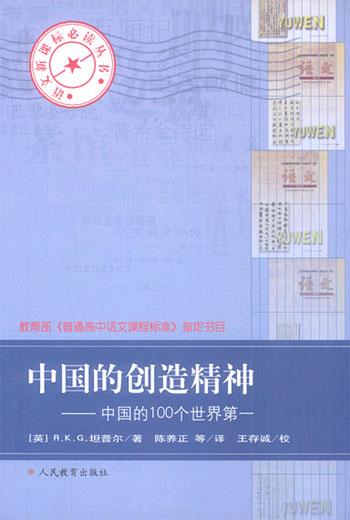 中国的创造精神——语文新课标必读丛书