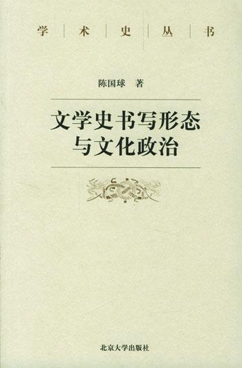 文学史书写形态与文化政治