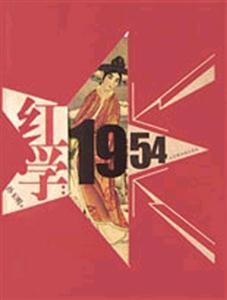 红学.1954