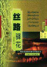 丝路驿花:阿拉伯波斯作家与中国文化