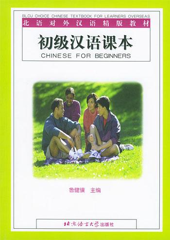 初级汉语课本