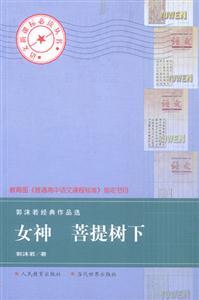 女神菩提树下―语文新课标必读丛书