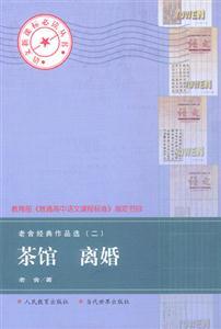 茶馆  离婚(老舍经典作品选二)——语文新课标必读丛书