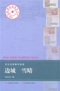 边城 雪晴-语文新课标必读丛书