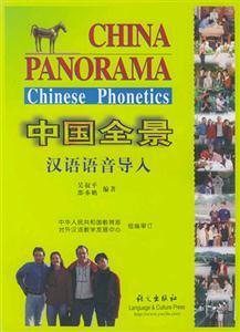 中国全景:汉语语音导入