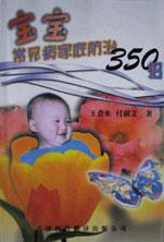 宝宝常见病家庭防治 350招