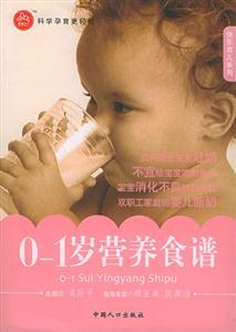 0-1岁营养食谱