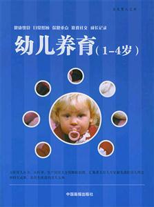 幼儿养育:1~4岁