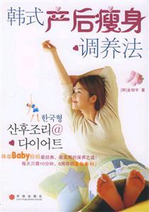 韩式产后瘦身调养法