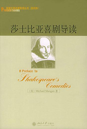 莎士比亚喜剧导读