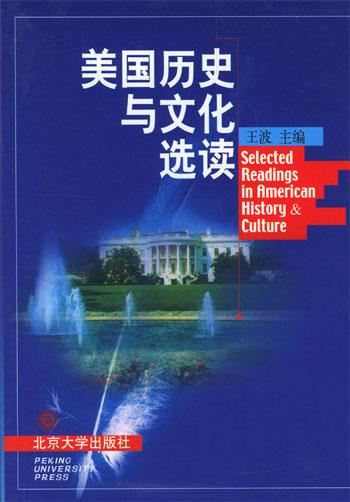 美国历史与文化选读