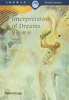 梦的解析:英文\/弗洛伊德 著\/外语教学与研究出版