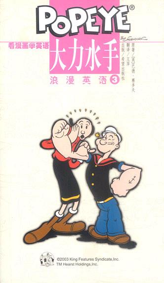看漫画学英语---大力水手浪漫英语(3)