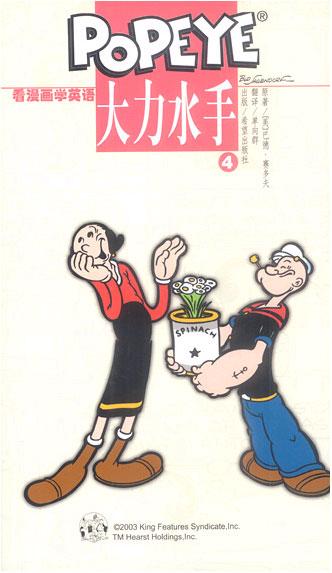 大力水手浪漫英语(4)--看漫画学英语