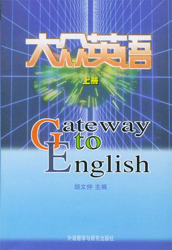 大众英语(上)