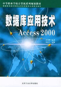 数据库应用技术:Access2000
