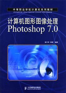 计算机图形图像处理Photoshop 7.0