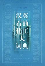 汉英石油化工大词典