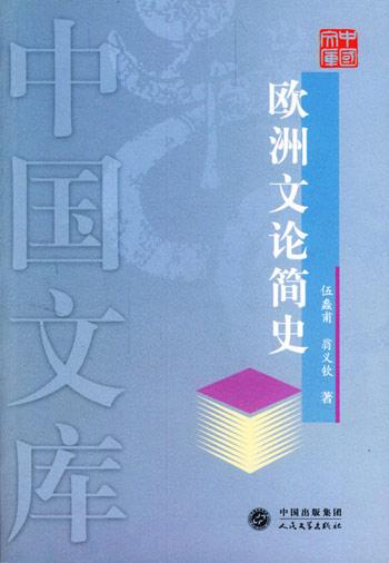 欧洲文论简史——中国文库