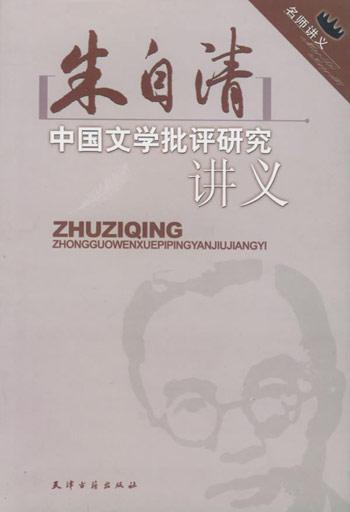 朱自清中国文学批评研究讲义