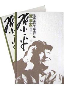 军事家邓小平--我真正的专业是打 仗(上下)