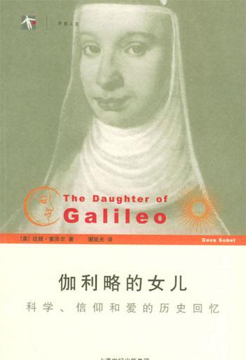 伽利略的女儿