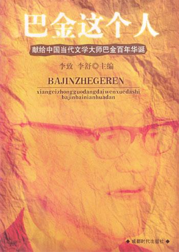 巴金这个人--献给中国当代文学大 师巴金百年华诞