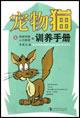 宠物猫训养手册