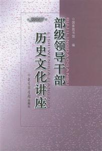 部级领导干部历史文化讲座・2003