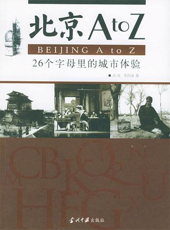 北京A to Z