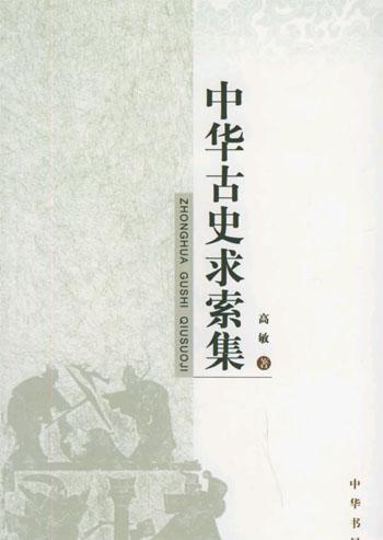 中华古史求索集