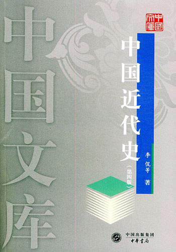中国近代史(第四版)-中国文库