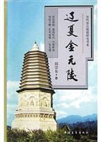 历代帝后陵寝研究书系-辽夏金元陵