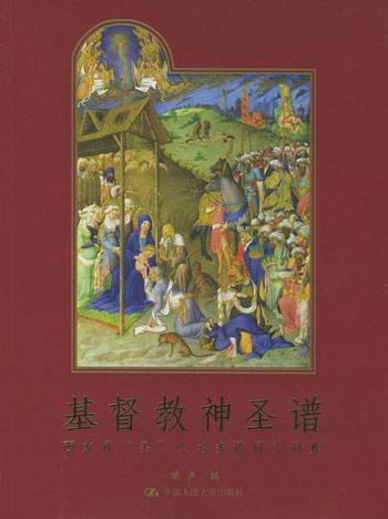 圣神 歌谱-基督教神圣谱图片