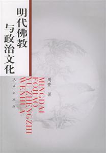明代佛教与政治文化