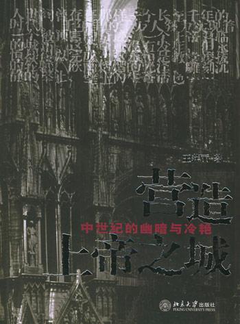 博雅悦读时光--营造上帝之城: 中世纪的幽暗与冷艳