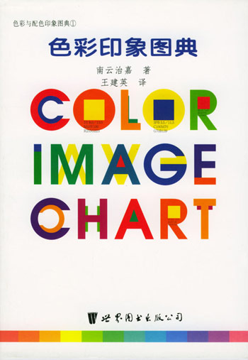 色彩印象图典