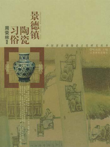 景德镇陶瓷习俗