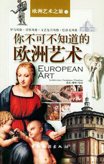 你不可不知道的欧洲艺术