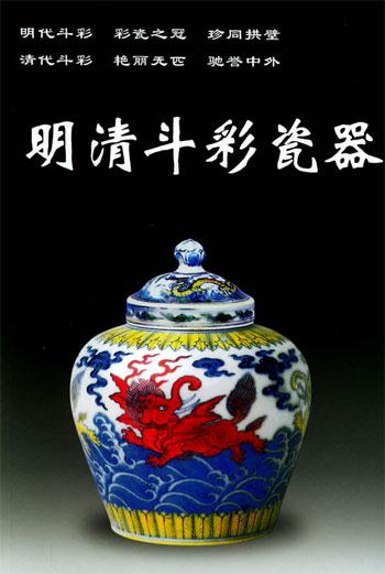 明清斗彩瓷器