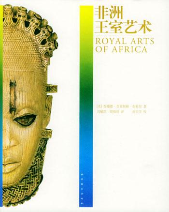 非洲王室艺术