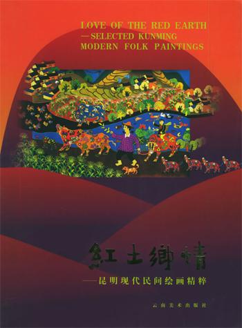 红土乡情:昆明现代民间绘画精粹