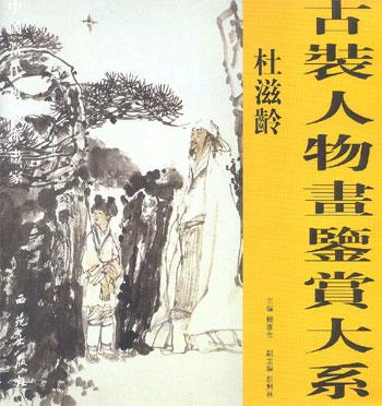 古装人物画鉴赏大系:杜滋龄