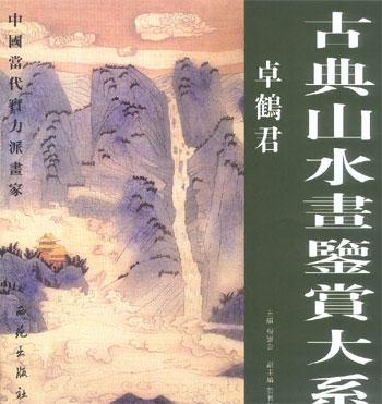 古典山水画鉴赏大系:卓鹤君