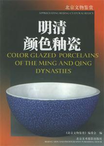 明清颜色釉瓷