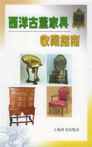 西洋古董家具收藏指南