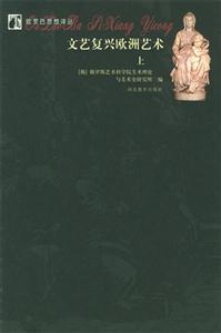 欧罗巴思想译丛:文艺复兴欧洲艺术(上下)