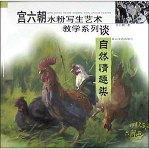 宮六朝水粉寫生藝術教學系列談-自然情趣類