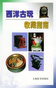西洋古玩收藏指南